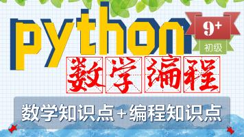 python初级数学编程