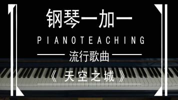 天空之城钢琴视频教学教程成人自学带简谱五线谱双谱钢琴一加一