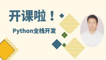 python全栈开发