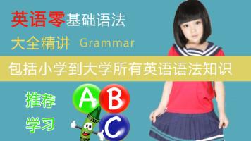 英语零基础语法大全精讲小学到大学所有英语语法知识