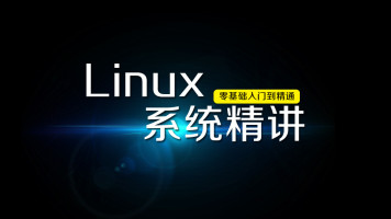 Linux从入门到精通/零基础学习Linux