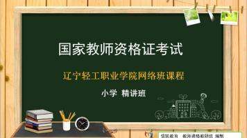 辽宁轻工职业学院网络班
