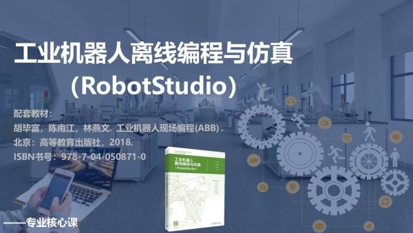 工业机器人离线编程与仿真(RobotStudio)