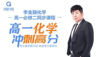 李金融化学高一必修二春季同步课程精讲提升班(督学+VIP答疑)