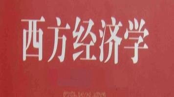 西方经济学(全47讲)【理工学社】