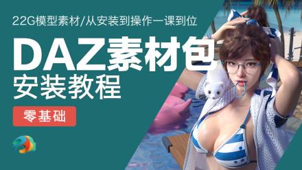 DAZ Studio 安装教程/软件基础/22G模型素材包【DCG Art】