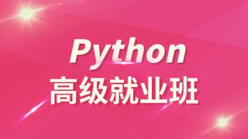 Python高级就业班