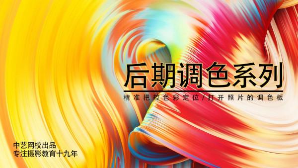 【修图】后期调色/刘洋/录播/中艺