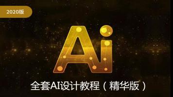 2020年【千锋】全套AI设计教程(精华版)