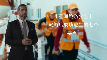 【亚洲旅游安全】沉船后成功逃生的七个要点