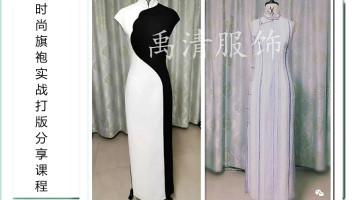 服装设计制版之 时尚旗袍实战打版分享课程