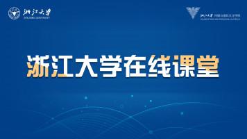 浙江大学在线课堂