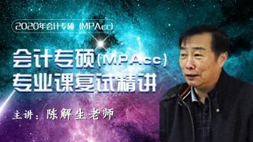 会计硕士(MPAcc)专业课强化精讲