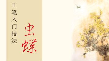 国画工笔入门-虫蝶