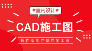 室内设计「七天学会全套CAD施工图」速成班精品课(连载更新中)