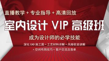 室内设计VIP高级版(方案深化,风格软装,风水运用,谈单技巧)