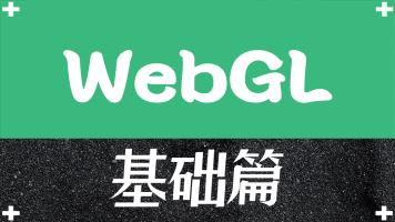 WebGL-基础篇