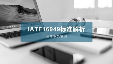 IATF16949标准解析及内审员培训