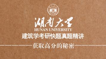 湖南大学建筑学快题真题精讲