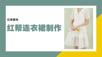 9、周子瑜同款法式风情连衣裙之连衣裙裁剪