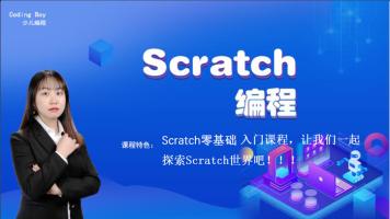 scratch初级基础必学课——一起来认识神奇的scratch吧!
