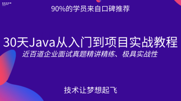 30天Java从入门到项目实战教程第2季