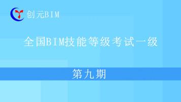 全国BIM技能等级考试一级第九期