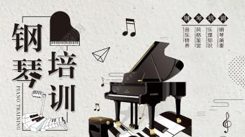 钢琴培训 钢琴技巧 全套系统教程