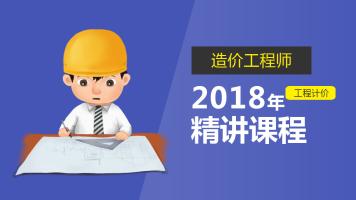2018年造价工程师《工程计价》精讲课