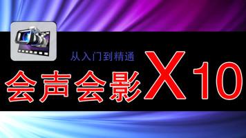 会声会影X10从入门到精通课程(会声会影,会声会影x10)