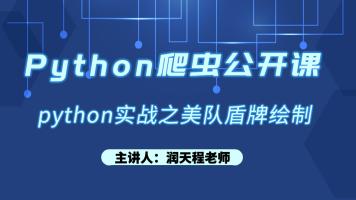 python实战之美队盾牌绘制