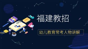 福建省教师招聘考试幼儿教育常考人物讲解