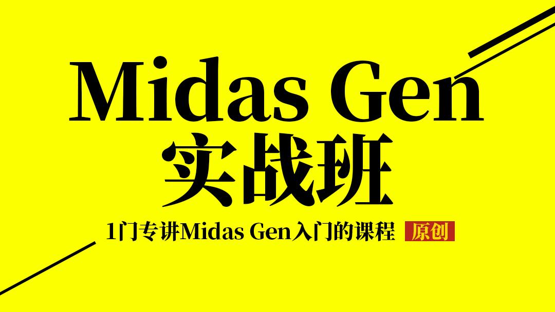 【江苏轩锐】钢结构Midas Gen设计(管桁架、钢框架、厂房)