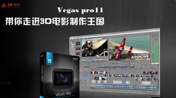 vegas带你走进3D电影制作王国【3D四六级认证课程】