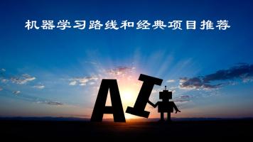 机器学习路线和经典项目推荐