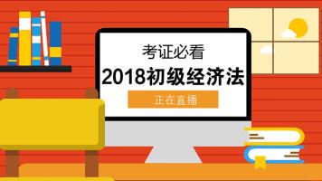 【仁和会计教育】2018年初级会计职称 初级会计 经济法