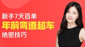 """新手7天百单 """"年前弯道超车"""" 绝密技巧"""