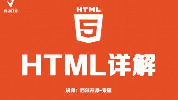 西开JavaWeb教程:HTML详解
