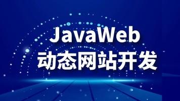 javaWeb动态网站开发