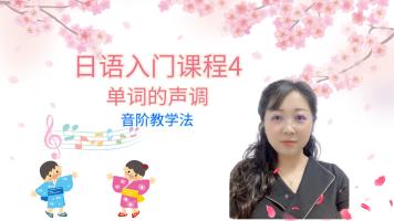 日语入门课程4 单词的声调 [莉莉老师日语课堂]