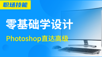 【ps教程】PS淘宝美工PS教程/平面设计/抠图/产品精修+主图/海报