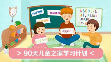 90天儿童之家宝贝学习计划【斯亚教育】
