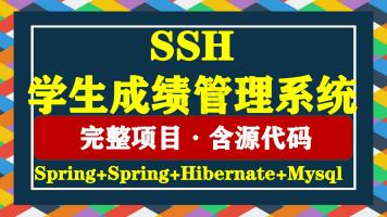 SSH学生成绩管理系统