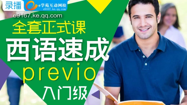 【录播】速成西班牙语同步教材西班牙语零基础学习看见西语就会读