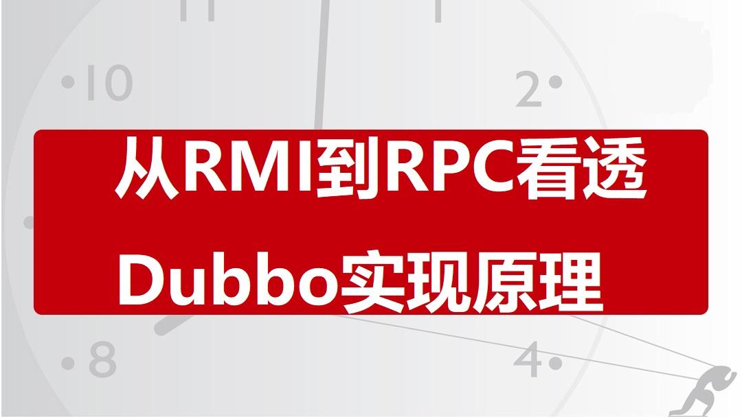 从RMI到RPC看透Dubbo原理JAVA架构师进阶java开发程序员编程培训