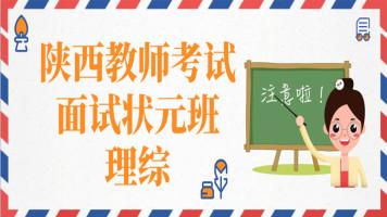 陕西教师考试面试状元班——理综