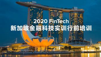 2020 FinTech新加坡金融科技实训行前培训