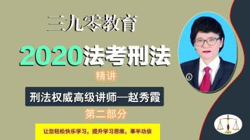 三九零教育2020法考精讲班(名师赵秀霞)刑法第二部分