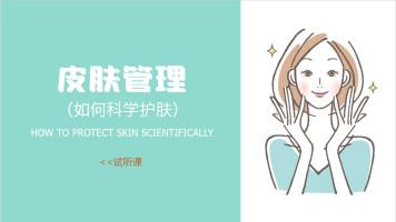 皮肤管理课科学护肤常识普及基础入门试听课