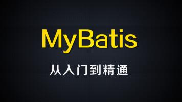 尚硅谷MyBatis视频教程(国内首套:源码级讲授的MyBatis视频)